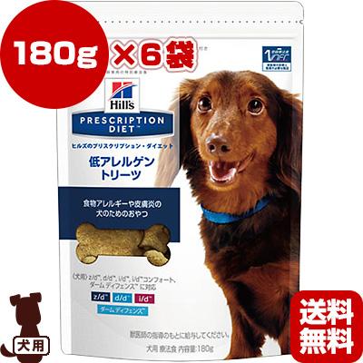 プリスクリプション ダイエット 犬用 低アレルゲン トリーツ ドライ 180g×6袋 日本ヒルズ ▼b ペット フード ドッグ 犬 療法食 おやつ 送料無料