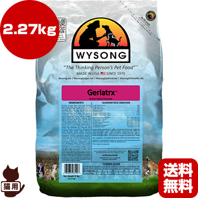 ワイソン ジェリアトリクス 2.27kg ▼g ペット フード 猫 キャット 送料無料 同梱可