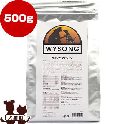 ワイソン アナジェン 500g ▼g ペット フード 犬 ドッグ 猫 キャット