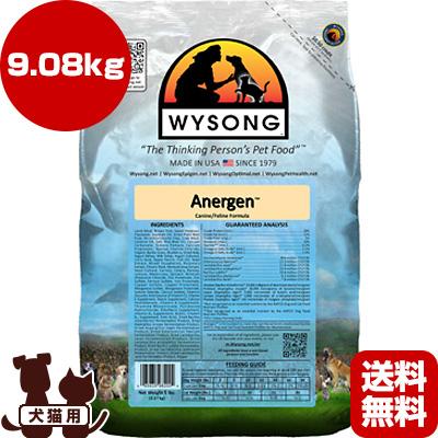 ワイソン アナジェン 9.08kg ▼g ペット フード 犬 ドッグ 猫 キャット 送料無料 同梱可