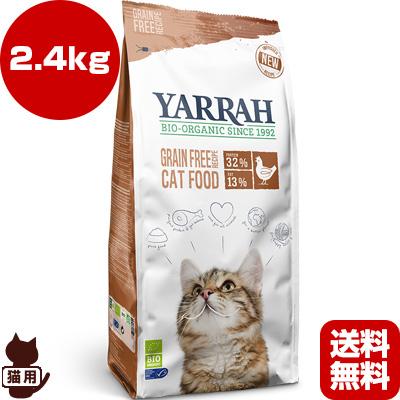 ■ヤラー オーガニックキャットフード グレインフリー 2.4kg イシイ ▼g ペット フード 猫 キャット 送料無料