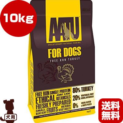 ■AATU アートゥー ターキー ドッグ 10kg ▽b ペット フード 犬 ドッグ グレインフリー 送料無料 同梱可