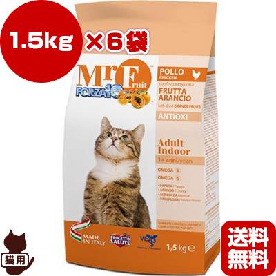 ☆FORZA10 ミスターフルーツ アダルトインドア 1.5kg×6袋 SANYpet ▽b ペット フード 猫 キャット 成猫用 低アレルギー 送料無料 同梱可