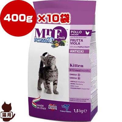 ☆FORZA10 ミスターフルーツ キトン 400g×10袋 SANYpet ▽b ペット フード 猫 キャット 仔猫 妊娠猫 低アレルギー
