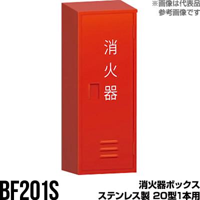 消火器ボックス 収納ケース 格納箱 受注生産品 BF201S ステンレス製 20型1本用 モリタ宮田工業 メーカー直送 代引不可 同梱不可
