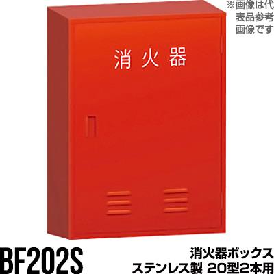 消火器ボックス 収納ケース 格納箱 受注生産品 BF202S ステンレス製 20型2本用 モリタ宮田工業 同梱不可
