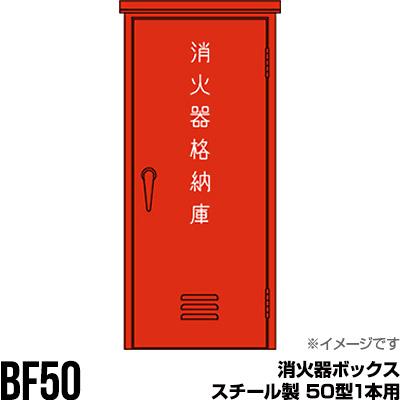 消火器ボックス 収納ケース 格納箱 受注生産品 BF50 スチール製 50型1本用 モリタ宮田工業 メーカー直送 代引不可 同梱不可