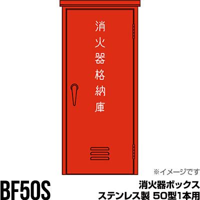消火器ボックス 収納ケース 格納箱 受注生産品 BF50S ステンレス製 50型1本用 モリタ宮田工業 メーカー直送 代引不可 同梱不可