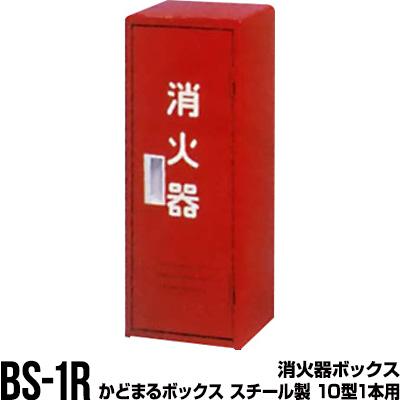 消火器ボックス 収納ケース 格納箱 受注生産品 かどまるボックス BS-1R スチール製 10型1本用 モリタ宮田工業 メーカー直送 代引不可 同梱不可