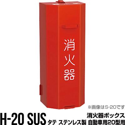 消火器ボックス 収納ケース 格納箱 受注生産品 H-20 SUS タテ ステンレス製 自動車用20型用 モリタ宮田工業 メーカー直送 代引不可 同梱不可