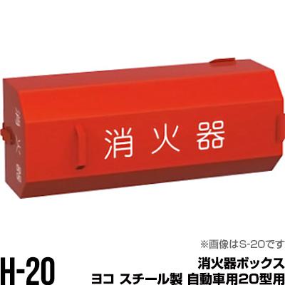 消火器ボックス 収納ケース 格納箱 受注生産品 H-20 ヨコ スチール製 自動車用20型用 モリタ宮田工業 メーカー直送 代引不可 同梱不可