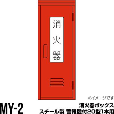 消火器ボックス 収納ケース 格納箱 受注生産品 MY-2 スチール製 警報機付20型1本用 モリタ宮田工業 メーカー直送 代引不可 同梱不可