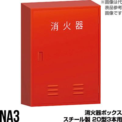 消火器ボックス 収納ケース 格納箱 受注生産品 NA3 スチール製 20型3本用 モリタ宮田工業 メーカー直送 代引不可 同梱不可