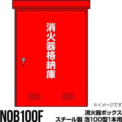 消火器ボックス 収納ケース 格納箱 受注生産品 NOB100F スチール製 泡100型1本用 モリタ宮田工業 メーカー直送 代引不可 同梱不可