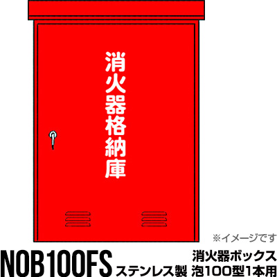 消火器ボックス 収納ケース 格納箱 受注生産品 NOB100FS ステンレス製 泡100型1本用 モリタ宮田工業 メーカー直送 代引不可 同梱不可