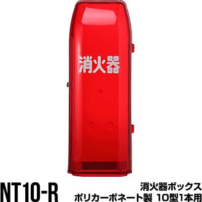 消火器ボックス 収納ケース 格納箱 受注生産品 NT10-R ポリカーボネート製 10型1本用 モリタ宮田工業 メーカー直送 代引不可 同梱不可