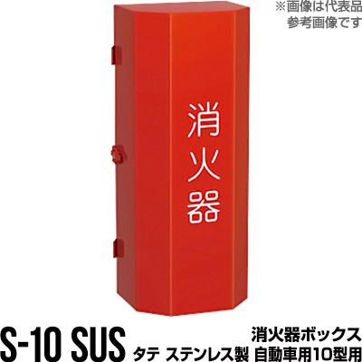 消火器ボックス 収納ケース 格納箱 受注生産品 S-10 SUS タテ ステンレス製 自動車用10型用 モリタ宮田工業 メーカー直送 代引不可 同梱不可