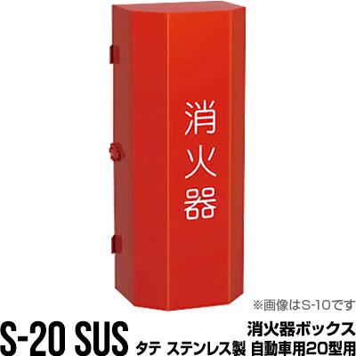 消火器ボックス 収納ケース 格納箱 受注生産品 S-20 SUS タテ ステンレス製 自動車用20型用 モリタ宮田工業 メーカー直送 代引不可 同梱不可