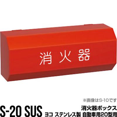 消火器ボックス 収納ケース 格納箱 受注生産品 S-20 SUS ヨコ ステンレス製 自動車用20型用 モリタ宮田工業 メーカー直送 代引不可 同梱不可