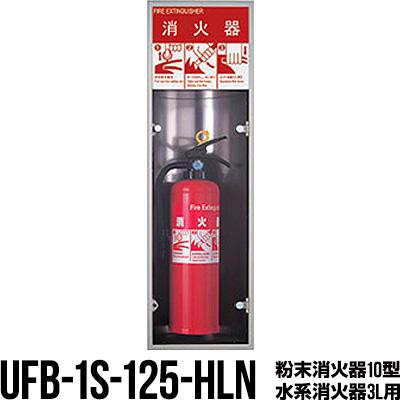 消火器ボックス 収納ケース 格納箱 受注生産品 UFB-1S-125-HLN ステンレス製 粉末消火器10型 水系消火器3L用 モリタ宮田工業 メーカー直送 代引不可 同梱不可