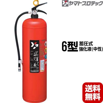 消火器 YNL-6X 6型 蓄圧式 強化液 中性 ヤマトプロテック 送料無料 同梱不可
