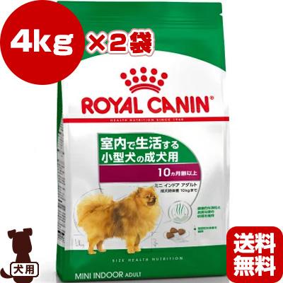 SHN ミニ インドア アダルト 4kg×2袋 ロイヤルカナン ▼g ペット フード 犬 ドッグ 室内 小型犬 サイズヘルスニュートリション 送料無料