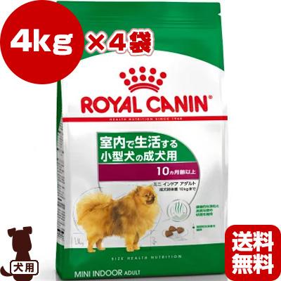 SHN ミニ インドア アダルト 4kg×4袋 ロイヤルカナン ▼g ペット フード 犬 ドッグ 室内 小型犬 サイズヘルスニュートリション 送料無料