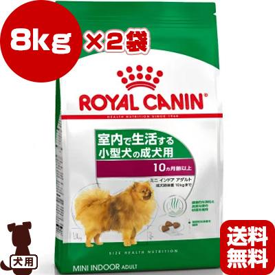 SHN ミニ インドア アダルト 8kg×2袋 ロイヤルカナン ▼g ペット フード 犬 ドッグ 室内 小型犬 サイズヘルスニュートリション 送料無料