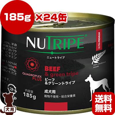 ニュートライプ ピュア ビーフ&グリーントライプ 185g×24缶 ファンタジーワールド ▼w ペット フード 犬 ドッグ NUTRIPE グレインフリー 総合栄養食 送料無料