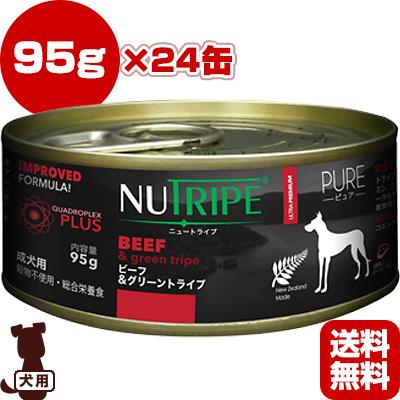 ニュートライプ ピュア ビーフ&グリーントライプ 95g×24缶 ファンタジーワールド ▼w ペット フード 犬 ドッグ NUTRIPE グレインフリー 総合栄養食 送料無料