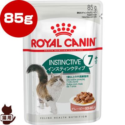 FHN-WET インスティンクティブ+7 85g ロイヤルカナン▼g ペット フード キャット 高齢猫 シニア ウェット フィーラインヘルスニュートリション
