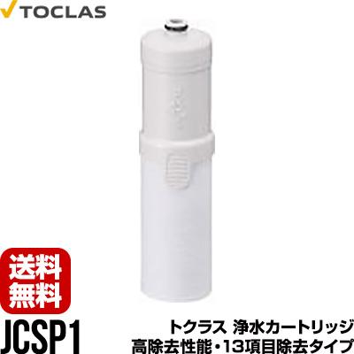 【JCSP1】トクラス[旧ヤマハリビングテック] 浄水カートリッジ JCSP1 3本入り 高除去性能・13項目除去タイプ ▼浄水器 整水器 カートリッジ住環境機器