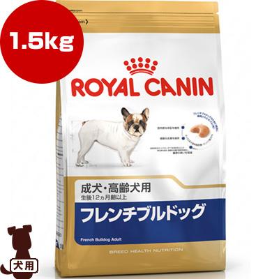 筋肉質な体型維持のための栄養サポート ロイヤルカナン BHN フレンチブルドッグ 成犬 高齢犬用 1.5kg g ペット 犬 シニア スーパーセール 2020モデル ブリードヘルスニュートリション アダルト フード ドッグ