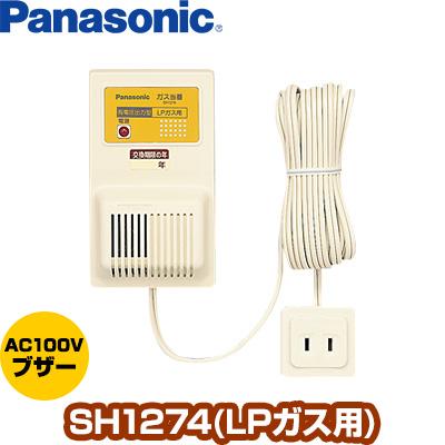 パナソニック ガス当番 LPガス用 SH1274▼ガス警報器/ガス報知機(ガス報知器) LPガス Panasonic 住環境機器