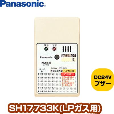 パナソニック ガス当番 LPガス用 SH17733K▼ガス警報器/ガス報知機(ガス報知器) LPガス Panasonic 住環境機器