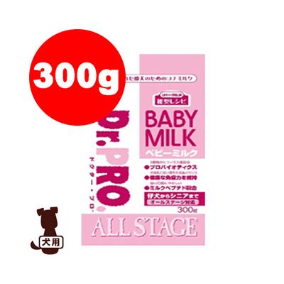 獣医師が監修した 日本で生まれた愛犬のためのコナミルク ☆Dr.PRO. ドクタープロ ベビーミルク 犬用 300g 犬 ペット 本物 g ニチドウ ドッグ 信頼 ミルク