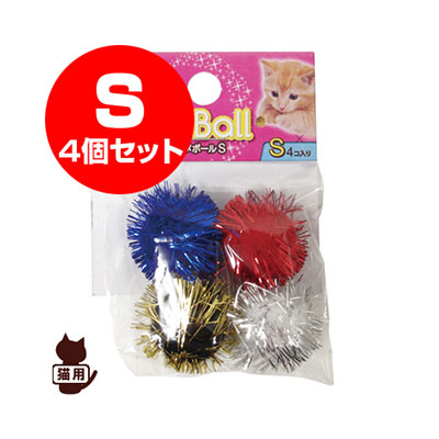 キラキラふわふわにニャンコ夢中 猫用おもちゃの定番商品です ☆ファンタジーラメボール S 4個セット 限定特価 ファンタジーワールド ペット グッズ 猫 キャット w 即納最大半額 おもちゃ
