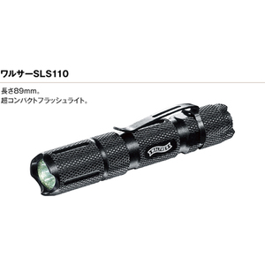 ワルサー フラッシュライト SLS110 懐中電灯 アウトドア 登山 懐中電気 明るいライト 防災