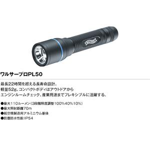 ワルサー フラッシュライト プロPL50 懐中電灯 アウトドア 登山 懐中電気 明るいライト 防災