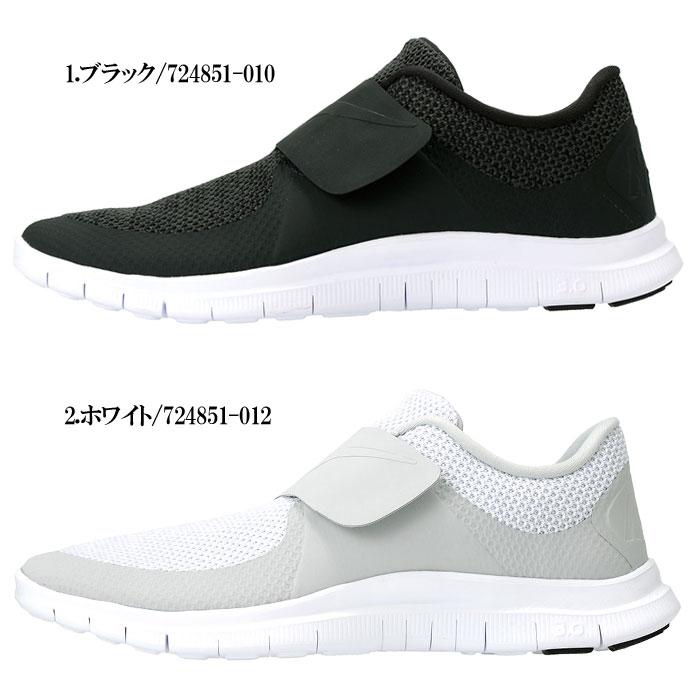 【全2色】【メンズ】NIKE Free Socfly 724851-010 724851-012 ナイキ フリー ソックフライ ブラック ホワイト 靴 スニーカー