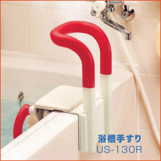 【送料無料!カード払いOK!】安寿 高さ調節付 浴槽用手すり UST-130R