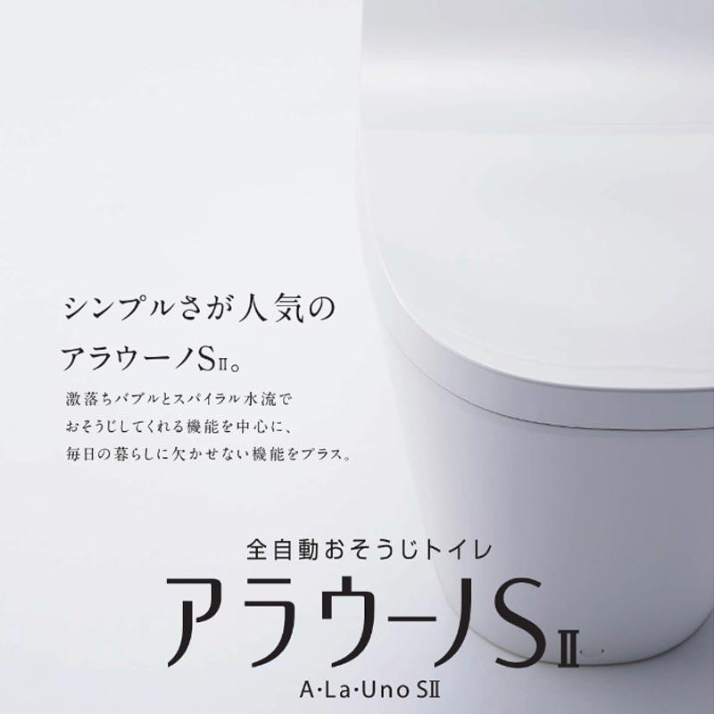 Panasonic トイレ アラウーノ S2 全自動おそうじトイレ