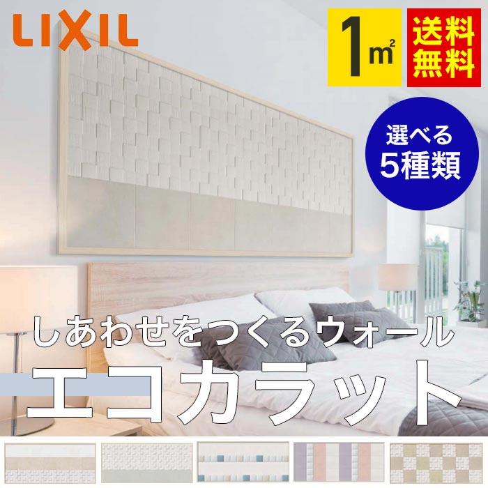 LIXIL リクシル エコカラット デザインパッケージ スタイリングシリーズ 1平米プラン 見切り材なし 商品のみ