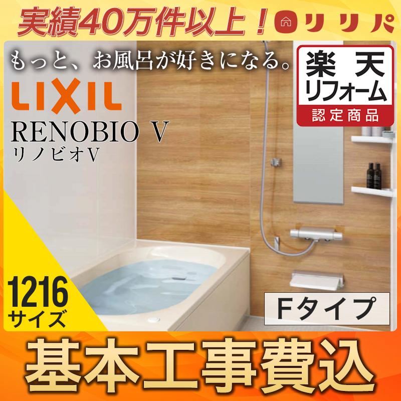 【取付工事パック】LIXIL(リクシル)バスルーム リノビオV Fタイプ 1216(1坪)サイズ BKW1216F 【リフォーム認定商品】
