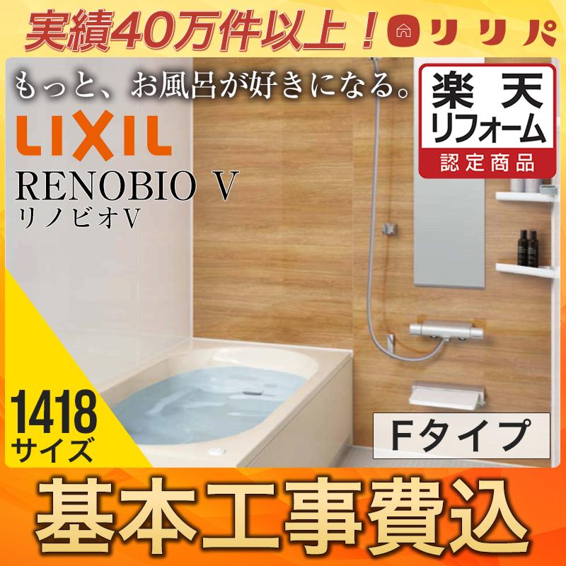 【取付工事パック】LIXIL(リクシル)バスルーム リノビオV Fタイプ 1418(1坪)サイズ BKW1418F 【リフォーム認定商品】