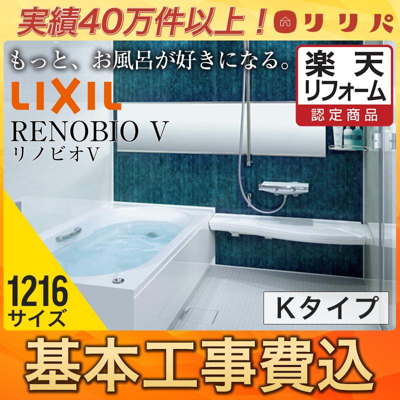 【取付工事パック】LIXIL(リクシル)バスルーム リノビオV Kタイプ 1216(1坪)サイズ BKW1216K 【リフォーム認定商品】
