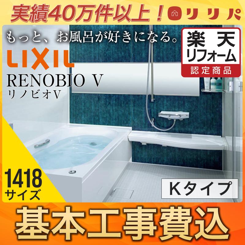 【取付工事パック】LIXIL(リクシル)バスルーム リノビオV Kタイプ 1418(1坪)サイズ BKW1418K 【リフォーム認定商品】