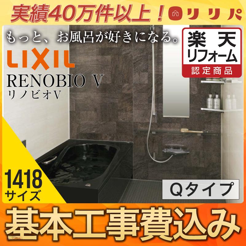 【取付工事パック】LIXIL(リクシル)バスルーム リノビオV Qタイプ 1418(1坪)サイズ BKW1418Q 【リフォーム認定商品】