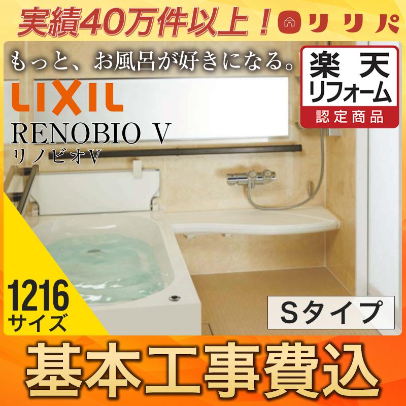 【取付工事パック】LIXIL(リクシル)バスルーム リノビオV Sタイプ 1216(1坪)サイズ BKW1216S 【リフォーム認定商品】