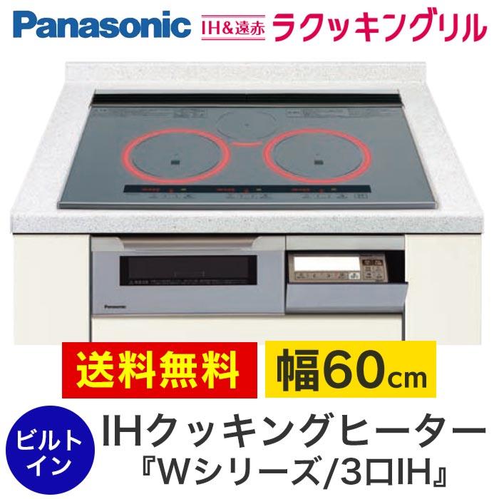 パナソニック KZ-W363S panasonic ビルトインIHクッキングヒーター『Wシリーズ/W3タイプ』 [3口IH:鉄・ステンレス対応] [天板幅:60cm] [天板カラー:シルバー] 商品のみ